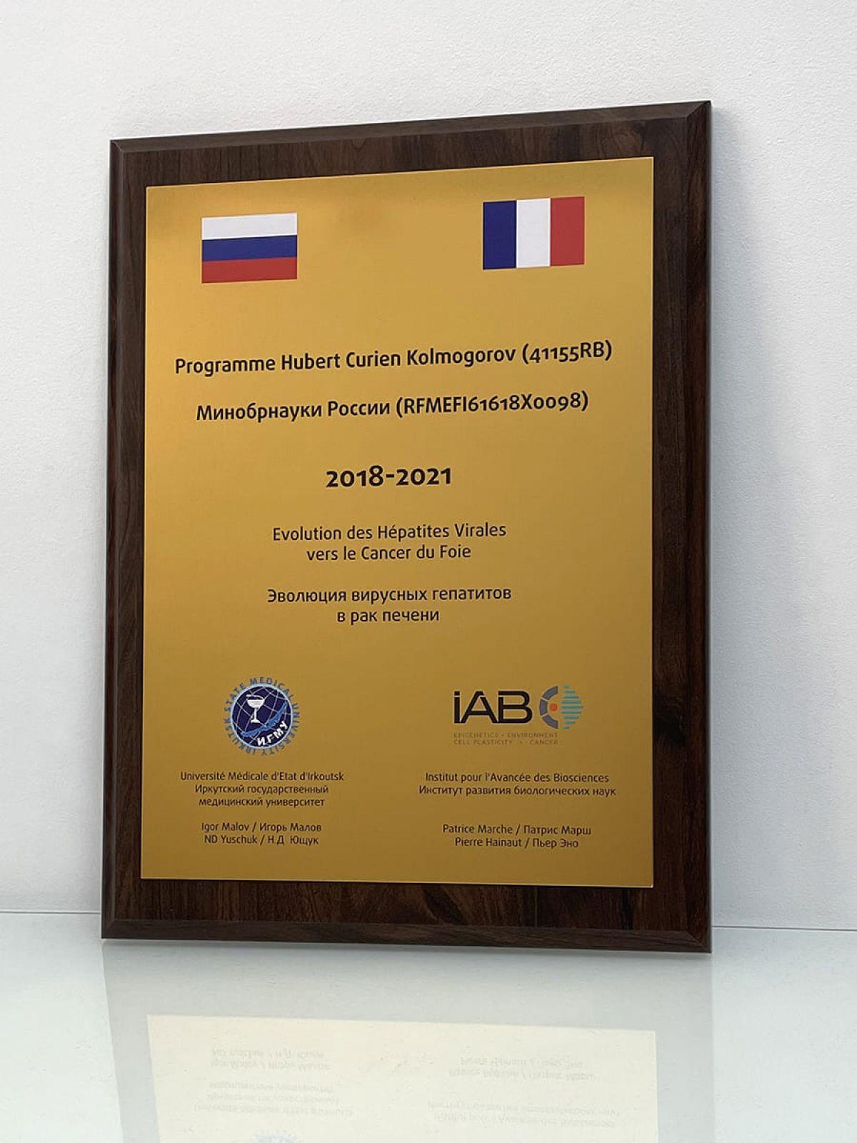 plaque-IAB-2